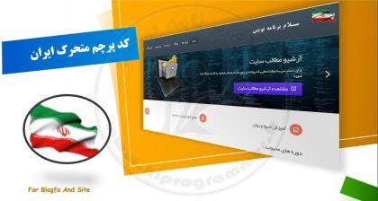 کد پرچم ایران برای وبلاگ
